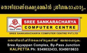 Sreesankara Ad