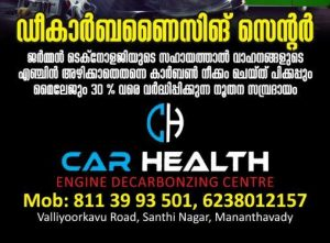Car Health Ad