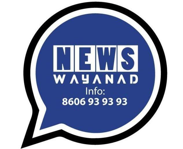 Newswayanad.in-No.1 news portal of Wayanad