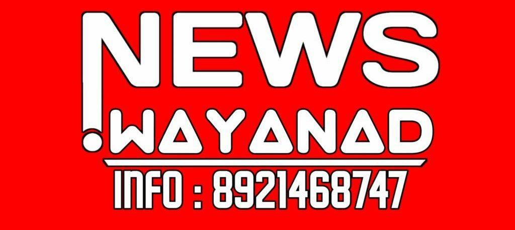 Newswayanad.in